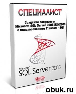 Книга Видеокурс Создание запросов в Microsoft SQL Server 2008 с использованием Transact - SQL (2009/RUS)