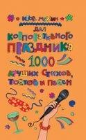 Книга Для корпоративного праздника. 1000 лучших стихов, тостов и песен