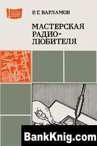 Книга Мастерская радиолюбителя