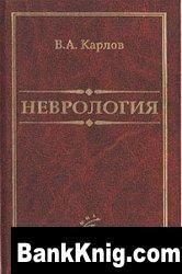 Книга Неврология. Руководство для врачей