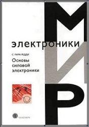 Книга Основы силовой электроники