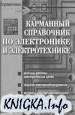 Книга Карманный справочник по электронике и электротехнике