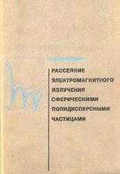 Книга Рассеяние электромагнитного излучения сферическими полидисперсными частицами