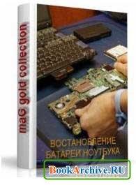 Книга Ремонт аккамулятора ноутбука.
