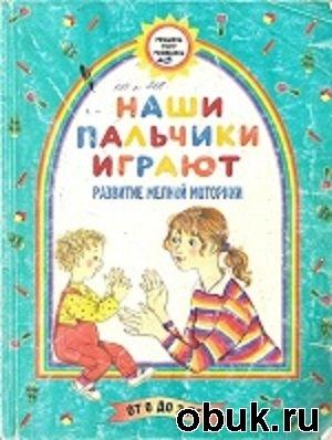 Книга Борисенко М.Г., Лукина Н.А. Наши пальчики играют