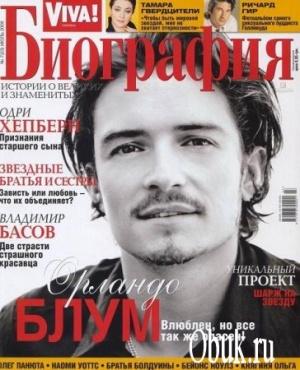 Журнал Viva Биография июль 2008