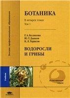 Ботаника (в 4 томах)