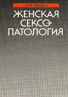 Книга Женская сексопатология