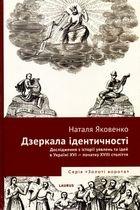 Книга Дзеркала ідентичності. Дослідження з історії уявлень та ідей в Україні XVI — початку XVIII століття