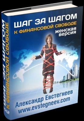 Книга Шаг за шагом к финансовой свободе