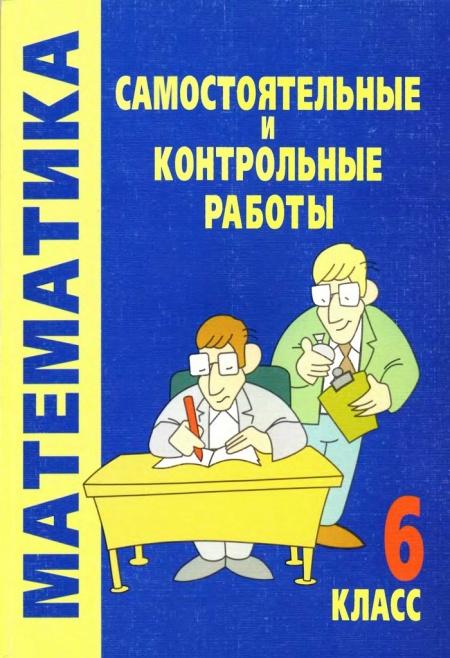 Книга Математика 6 класс ?