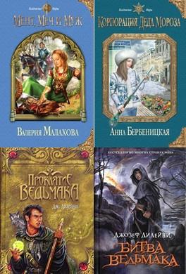 Книга 25 книги из серии Колдовские миры