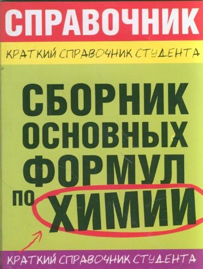 Книга Химия справочник