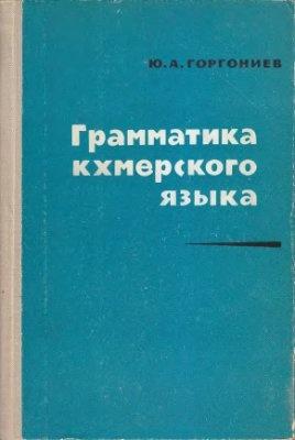 Книга Грамматика кхмерского языка