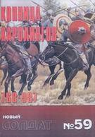'Новый Солдат' № 059. Конница каролингов, 768-987