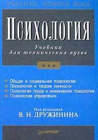 Психология (для технических вузов)