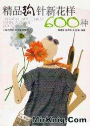 Книга Jingpin gouzhen xinhuayang 600 zhong