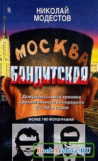 Аудиокнига Москва бандитская (Аудиокнига)