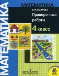 Книга Математика, Проверочные работы, 4 класс, Волкова С.И., 2011
