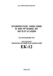 Книга Экскаватор пневмоколесный гидравлический ЕК-12 техническое описание и инструкция по эксплуатации. 312-00-00.00.000 ТО