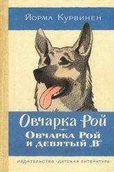 """Книга Овчарка Рой. Овчарка Рой и девятый """"В"""""""