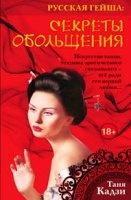 Книга Русская гейша. Секреты обольщения