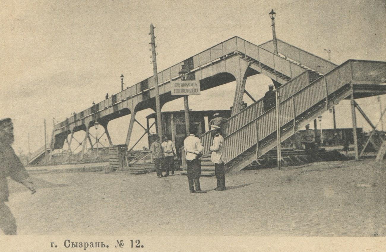 открытка сызрань вокзал фронтах