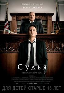 Судья | The Judge