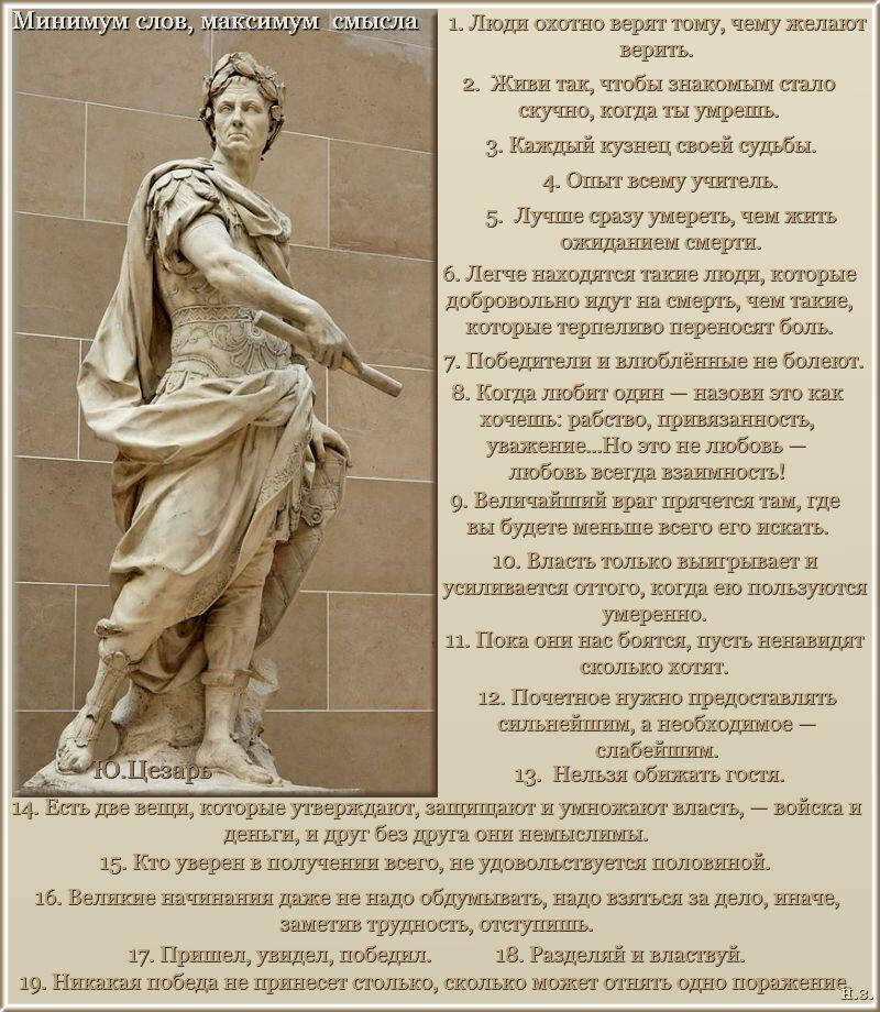 Цезарь.jpg