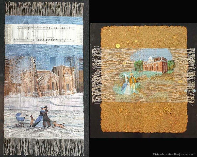 Марина Нечепорук. Игра воображения. 1999; «Прогулки по Царицыно с мелодией любви». 2011
