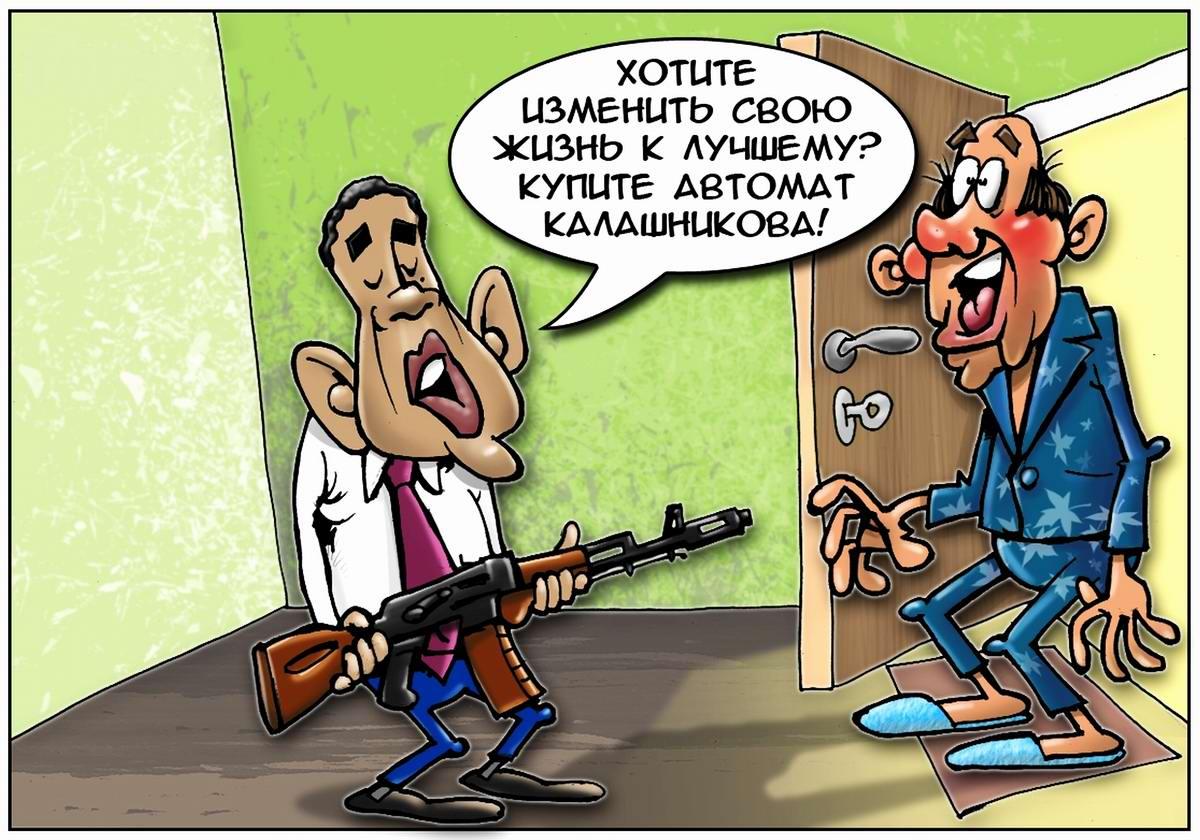 Купите автомат Калашникова! - Обама в роли продавца российского оружия