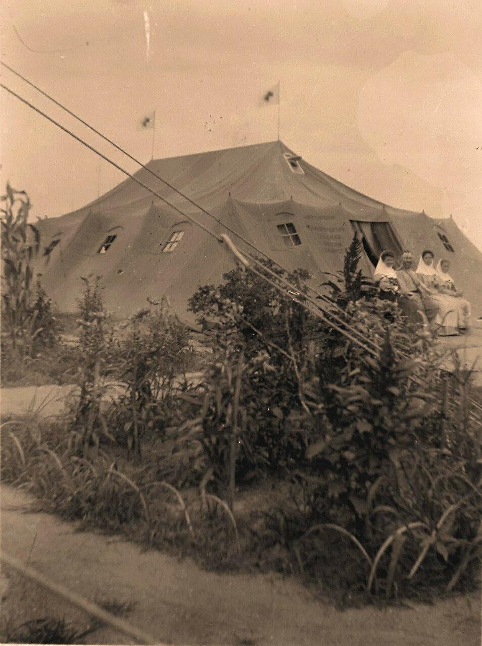 23. Группа медицинского персонала у входа в палатку полевого лазарета