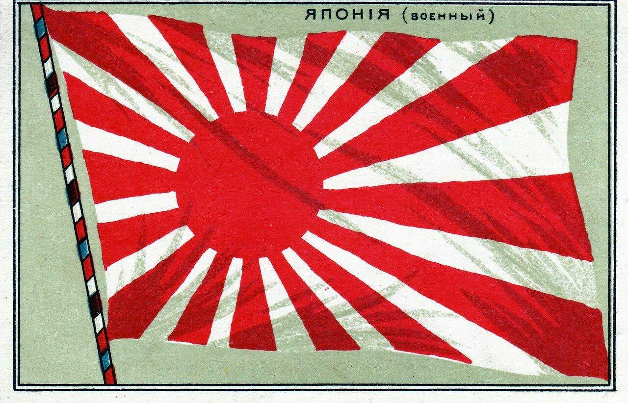 Япония (военный)