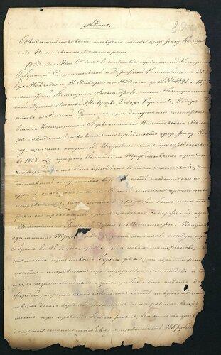 ГАКО, ф. 176, оп. 1, д. 537, л. 30.