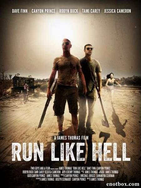 Сматывайся отсюда к черту / Run Like Hell (2014/WEBDL/WEBDLRip)