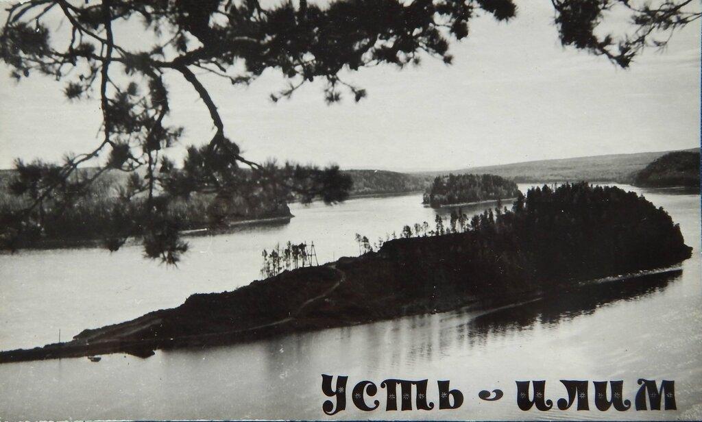 Так начинался Усть-Илимск (Из былого)