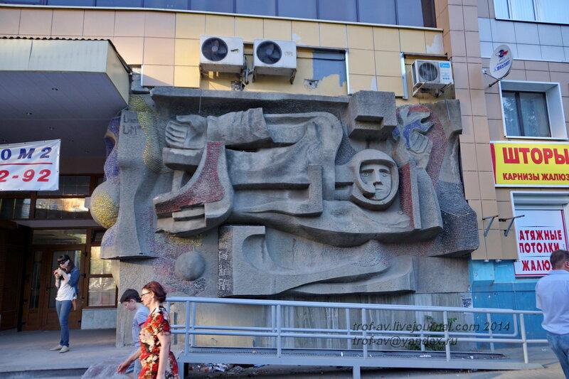 Космический барельеф на торговом комплексе Гагаринский, Калуга