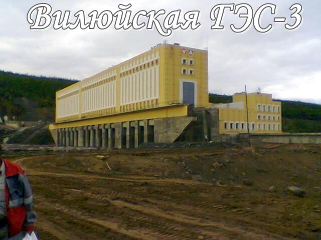 Вилюйская ГЭС-3.jpg