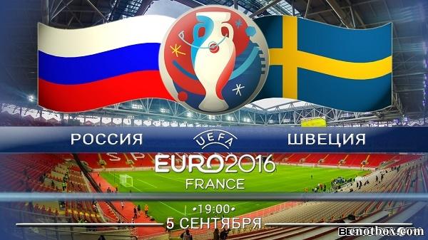 Футбол. Чемпионат Европы 2016. Квалификация (7-й тур, группа G) Россия - Швеция / 2015 / РУ / HDTVRip (720p)