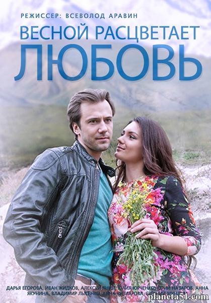 Весной расцветает любовь (1-20 серии из 20) / 2014 / РУ / SATRip + HDTVRip (AVC)