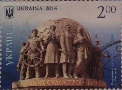 2014 N1393 Николаев Флотоводцы 2.00