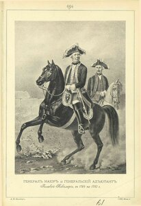 664. ГЕНЕРАЛ-МАЙОР и ГЕНЕРАЛЬСКИЙ АДЪЮТАНТ Полевой Кавалерии, с 1764 по 1780 г.