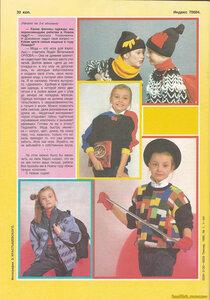 Журнал Пионер. 1990 год.