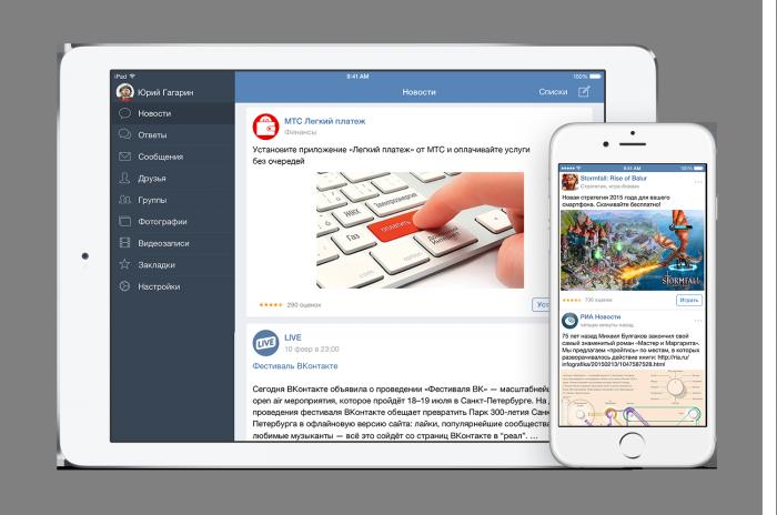 """Однажды в Рыбинске """" Без музыки вышла новая версия приложения """"ВКонтакте"""" для устройств Apple"""