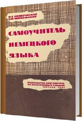 Аудиокнига Самоучитель немецкого языка / Липеровская К. А. , Москальская О. И. / 1961