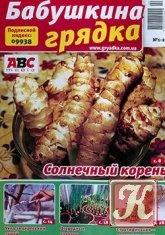 Журнал Книга Бабушкина грядка № 1-2 2015