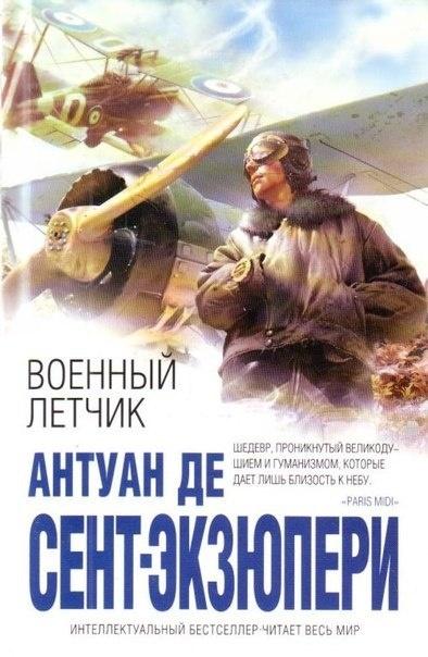 Книга Антуан де Сент-Экзюпери Военный летчик