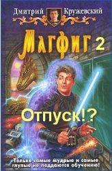 Книга Магфиг-2. Отпуск!?