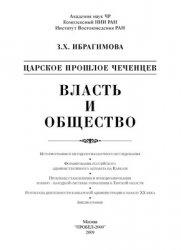 Книга Царское прошлое чеченцев (в трех книгах)
