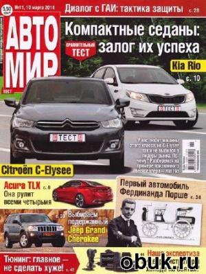 Автомир №11 (март 2014)